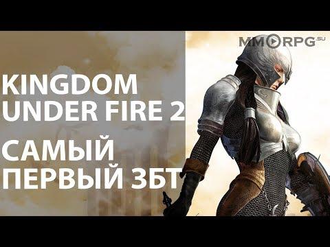Kingdom Under Fire 2. Самый первый ЗБТ