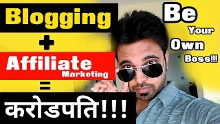Blogging And Affiliate Marketing Can Make You Millionaire| Google Blogger & WordPress