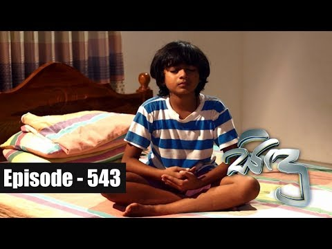 Sidu | Episode 543 05th September 2018