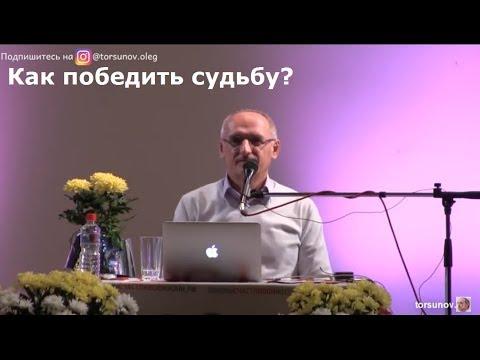 Торсунов О.Г.  Как победить судьбу?