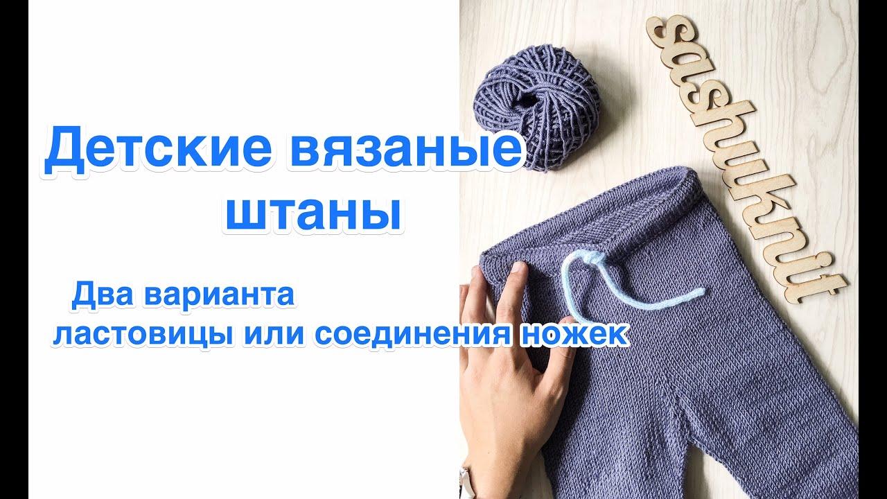 Как связать спицами штанишки для малыша 47