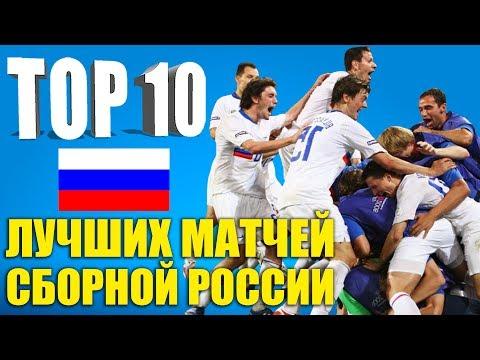 ТОП-10 лучших матчей сборной России