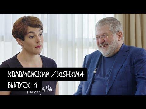 Коломойский #1 – о Зеленском, дефолте и вечной жизни / KishkiNa