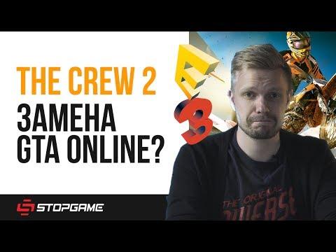 E3 2017. Превью The Crew 2 — правильная Need for Speed?