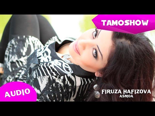 ?????? ???????? - ????? (????? 2015) | Firuza Hafizova - Asmoa (Audio 2015)