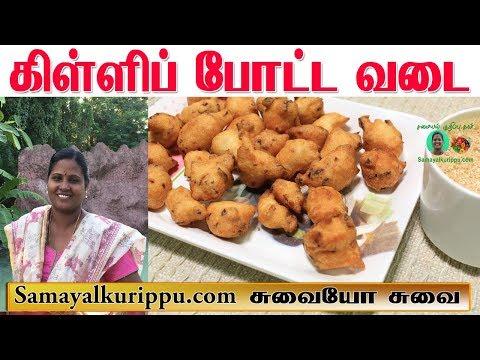 Killi Potta Vadai Recipe in Tamil | கிள்ளிப் போட்ட வடை | Ulunthu Vadai | Medu vada Recipe  in Tamil