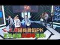 【有底子才行】C.T.O隨機舞蹈PK 互不相讓火藥味濃厚!