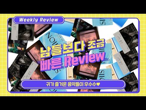 [S+ONE Weekly Review] 사랑의 불시착 OST (김재환) /ZENE THE ZILLA / 다이나믹듀오, 첸 (CHEN)