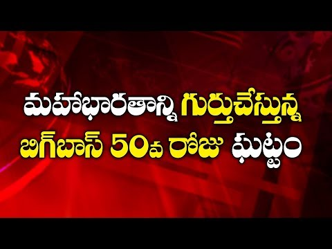 Bigg Boss 2 Telugu 50th Day Task looks like Mahabaratam | Bigg Boss 2 Latest Updates | Y5 tv |
