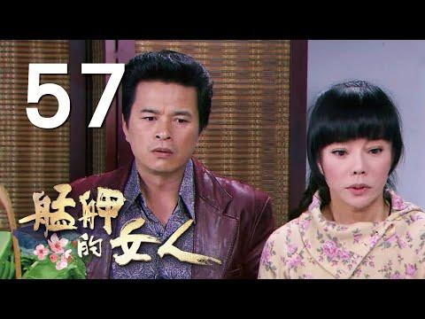台劇-艋舺的女人-EP 57