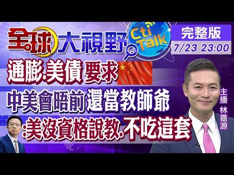 台灣-全球大視野-20210723-美元美債美軍面臨挑戰 雪蔓訪天津鋪陳拜習會