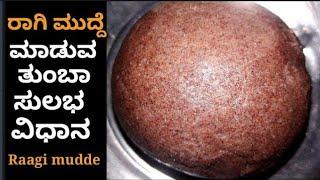 ರಾಗಿ ಮುದ್ದೆ || Soft prefect raagi mudde recipe in Kannada my village style || Kannada recip