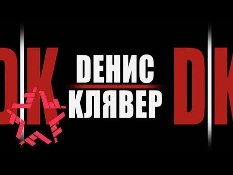 Денис Клявер — Проси что хочешь (Lyric video)