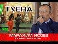 Марахим Исоев Базморо 2019 2 mp3