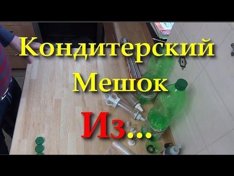 Как дома сделать мешок кондитерский