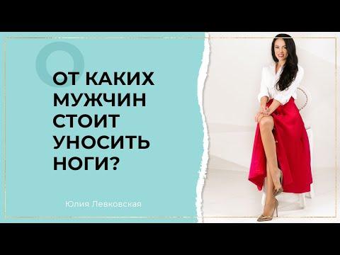 ОТ КАКИХ МУЖЧИН НУЖНО УНОСИТЬ НОГИ? - Yes I Do IT by Julia Levkovskaya