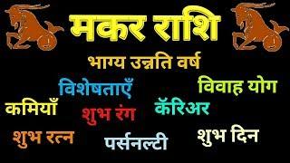 Download video मकर राशि,अगर आप के भी करीब है मकर राशि के लोग तो अवश्य देखें यह वीडियो || Capricorn rashi in hindi||