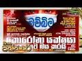 Siyatha Paththare 27-01-2020