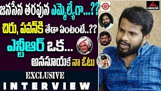 Hyper Aadi Exclusive Interview on Jabardasth Re Entry and Janasena Party | Pawan Kalyan | Mirror TV