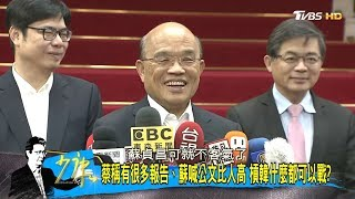 蘇貞昌: 我批的公文比人高 韓國瑜掉槍民進黨必撿? 少康戰情室 20190816