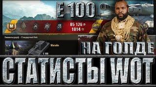Е 100 СТАТИСТ НА ГОЛДЕ (медаль Колобанова и ЛБЗ ТТ-15). Химмельсдорф лучший бой E 100 World of Tanks