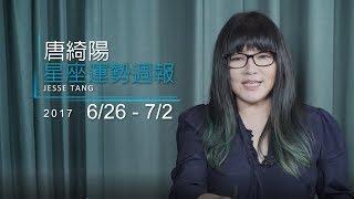 06/26-07/02|星座運勢週報|唐綺陽