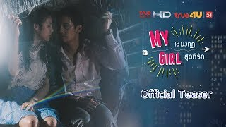 [Official Teaser] MY Girl 18 มงกุฏสุดที่รัก
