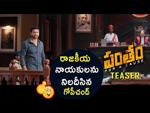 Gopichand Pantham Movie Official Teaser 2018 | Latest Telugu Movies Trailers || Bullet Raj