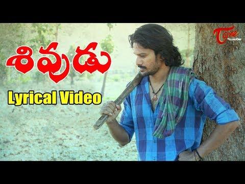 Shivudu | Amma Leni E Kshanamu Lyrical Video | By Bhanu Kiran