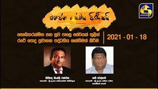 Mahajana Sewaya Pinisai 2021 - 01 - 18