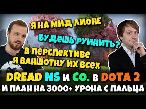 DREAD, NS & Co. в партийной DOTA 2 - Мидовой Lion от Дреда и Гениальный План на Ваншотящий Палец