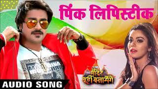 Pradeep Pandey Chintu का सबसे हिट गाना 2018 - Pink Lipistic - Mandir Wahi Banayenge - Bhojpuri Songs