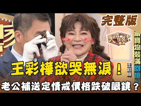 台綜-大尋寶家-20210310-老公補送定情戒 王彩樺特愛經典白?! 來賓:王彩樺
