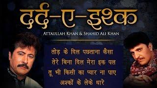 Dard -E- Ishq (दर्द -ए- इश्क़ ) - Attaullah Khan & Shahid Ali Khan - Top Sad Songs Collection