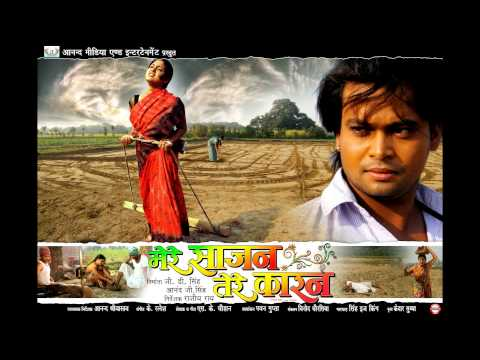 MERE SAJAN TERE KARAN BHOJPURI FEATURE FILM TITLE & PHOTO SETS...