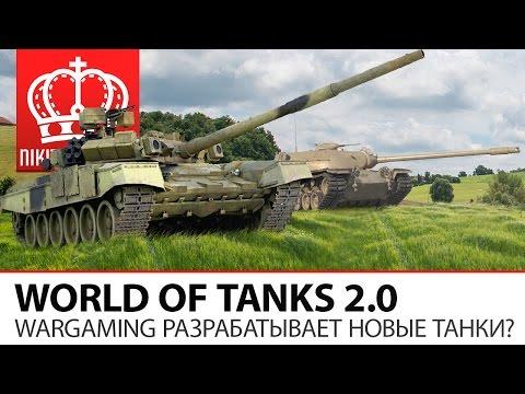World Of Tanks 2.0 | Wargaming разрабатывает новые танки?