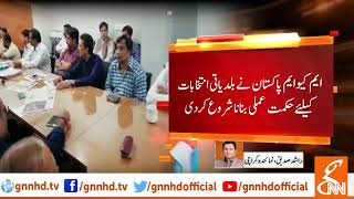 MQM pakistan make strategy for local body election l 16 Feb 2019