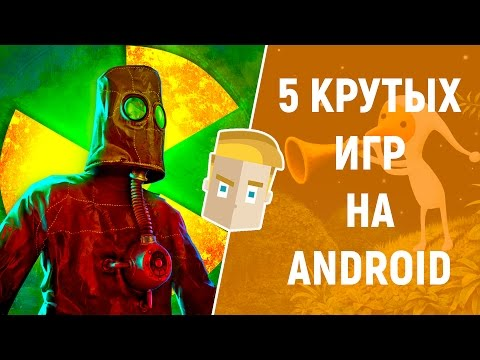 5 КРУТЫХ ИГР НА ANDROID - Game Plan #971