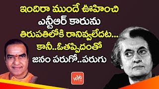 Unknown Shocking Incidents Between Indira Gandhi And Sr NTR | TDP Vs Congress