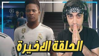 مشوار الاحتراف #19 (( نهائي دوري ابطال اوروبا 🏆 )) (( الحلقة الاخيرة 😭 ))  - FIFA 19