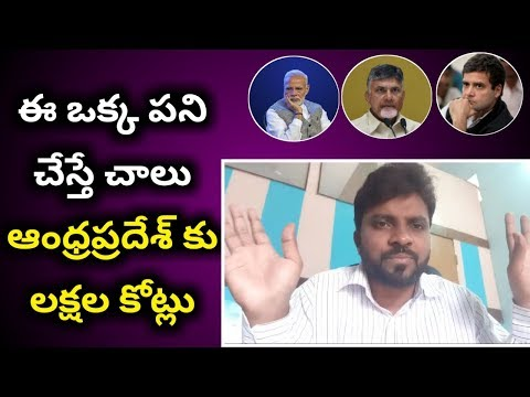 Any leader can dare to fight on this , enough to AP | Modi | Rahul | Chandra babu | Ys jagan| Pawan