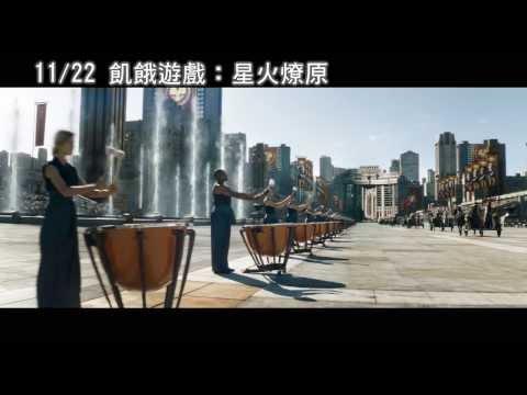 飢餓遊戲:星火燎原 - IMAX視覺饗宴