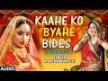 Malini Awasthi -  KAAHE KO BYAHE BIDES ( VIVAH GEET ) Bhojpuri Audio Songs Jukebox MP3