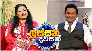 Lassana Dawasak | Sirasa TV with Buddhika Wickramadara | 08th January 2019 | EP 66