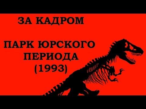 Jurassic Park / Парк Юрского периода (1993) ЗА КАДРОМ