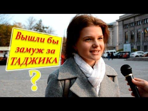 Что думают о Таджикских парнях Девушки в России?