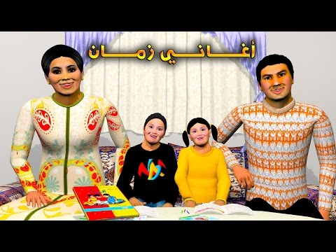 للأطفال - 2- أغـــــــــــــانـــــي زمـــــــان thumbnail