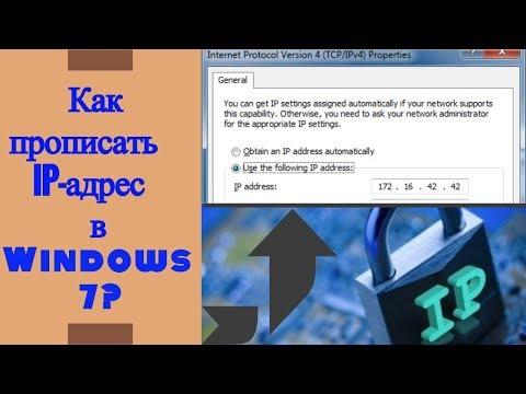 Как прописать IP-адрес в Windows 7? Как задать настройки TCP/IP вручную