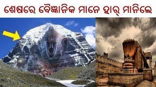 ଏହି ଶିବ ମନ୍ଦିର ଆଗରେ ବୈଜ୍ଞାନିକ ମାନଙ୍କ ମୁଣ୍ଡ କାମ କରୁନି    Scientists failed before Brihedeswara temple