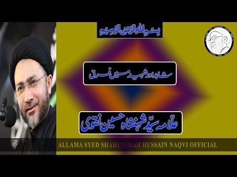 Shahid aur Shaheed Mai Farq